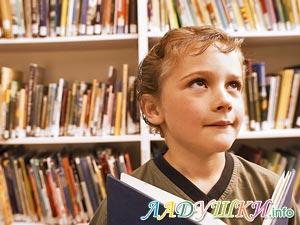 Ребенок и учебники