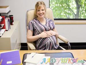 Выплаты по беременности